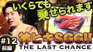 ★神ヒキSGG!!★【THE LAST CHANCE】第12話 ミリオンゴッド-神々の凱旋- 前編