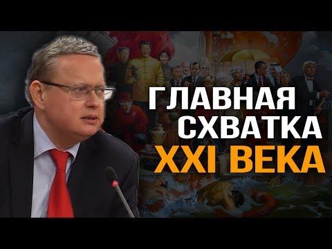Михаил Делягин. Сталин и глобальные финансовые элиты