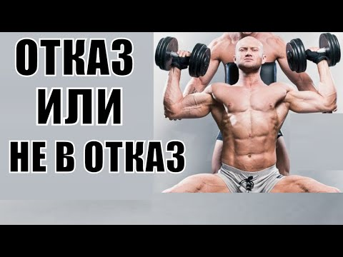 Подходы ДО ОТКАЗА vs НЕ ДО ОТКАЗА. Как правильно тренироваться: Секрет Алексея Шреддера
