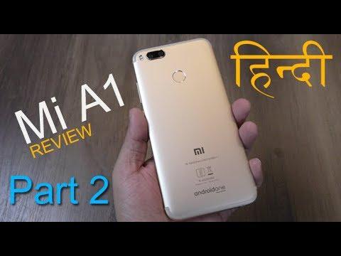 Xiaomi Mi A1 review (भाग 2) - बहुत बढ़िया, बहुत ही बढ़िया !