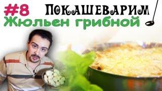 #8 ЖЮЛЬЕН грибной(Выпуск 8. Привет. Предлагаю вашему вниманию незамысловатые рецепты вкусных блюд, которые может приготовить..., 2012-02-04T08:25:56.000Z)