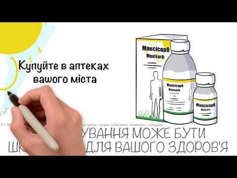Максисорб, лучший сорбент для выведения токсинов из организма. Современное и эффективное лекарство