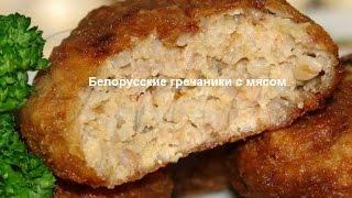 Белорусские гречаники с мясом Кухня народов мира