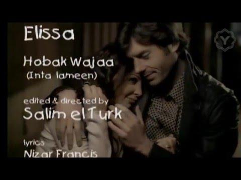 Elissa - Hobak Wajaa (Official Clip) / إليسا - حبك وجع