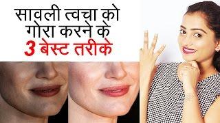 सावली त्वचा को गोरा करने के 3 बेस्ट तरीके | 3 Ways to Get Fair Skin | How to look Fair | Hindi Video