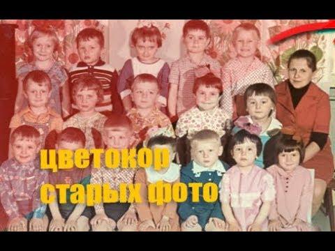 Восстанавливаем цвета на старых фото
