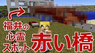 【カズクラ】マイクラ実況 PART428 福井の心霊スポット「赤い橋」を再現! thumbnail