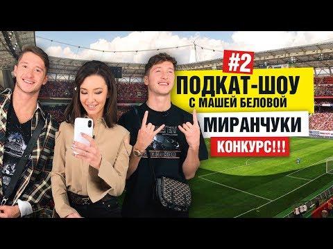 Миранчуки: интервью о стиле, девушках и хейте. Когда выиграют ЛЧ? | Подкат-шоу | Sport24