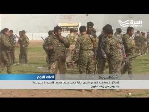 أنقرة تطلب من واشنطن منع نقل مقاتلين أكراد إلى عفرين  - 18:22-2018 / 3 / 7