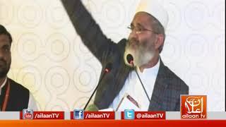 Siraj Ul Haq Speech 20 December 2017 @JIPOfficial