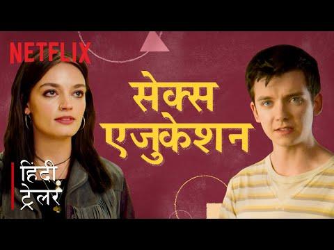 Sex Education | सेक्स एजुकेशन | Hindi Trailer | हिंदी ट्रेलर | Netflix India