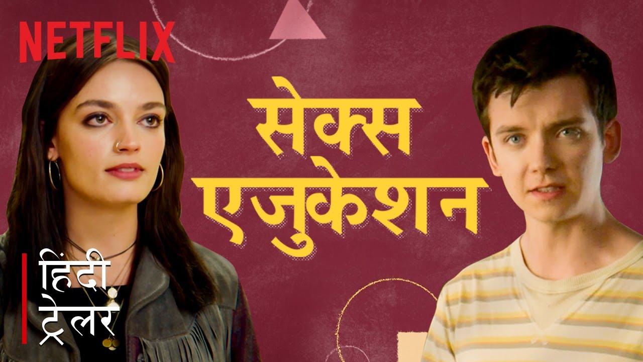 Download Hindi Dub Trailer   Sex Education   सेक्स एजुकेशन हिंदी ट्रेलर   Netflix India