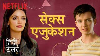 Hindi Dub Trailer | Sex Education | सेक्स एजुकेशन हिंदी ट्रेलर | Netflix India