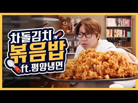 대도서관] 차돌김치 볶음밥 & 평양냉면 먹방!