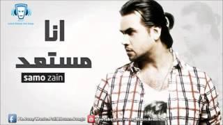 اغنية ساموزين - انا مستعد / Samo Zaen - Ana Most3ed