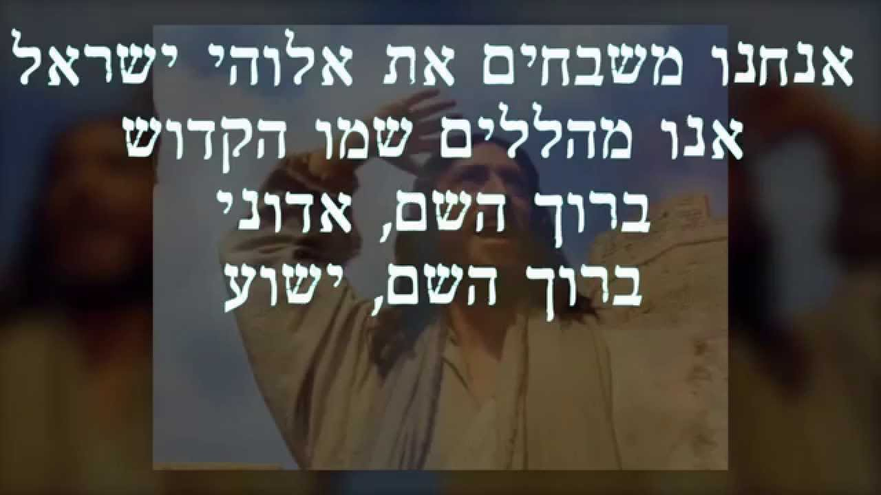 Baruch HaShem,Yeshua ברוך השם, ישוע (English & Hebrew) Messianic Worship