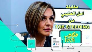 مقابلة امل العتيبي - TOP STEERING