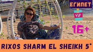 египет Rixos Sharm El Sheikh 5 16 Риксос Шарм VIP отель для тусовки питание и алкоголь
