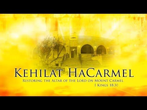 Kehilat HaCarmel - Shabbat Service - July 11, 2020 אסיפת שבת