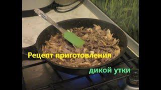 Рецепт приготовления дикой утки. Готовим дикую утку.