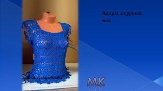 МК ажурный топ крючком/knitted blouse/la chaqueta de punto