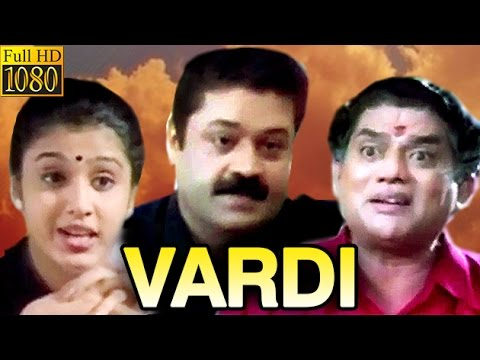 Vardi | 2014 | Full Hindi Dubbed Movie | Suresh Gopi, Janard