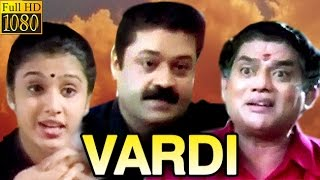Vardi | 2014 | Full Hindi Dubbed Movie | Suresh Gopi, Janardhan, Jagadhisrinivasan | Film Library