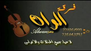سامبا -فرقة الوان تعز - احمد الملاحظ