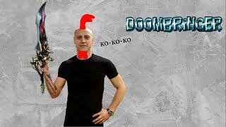 Гайд по Берс Doombringer Gracia Epilogue