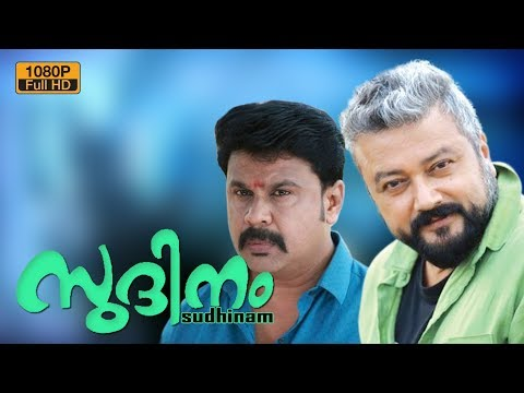 evergreen megahit malayalam family entertainer sudhinam dileep jayram comedy movie 2017 upload malayalam film movie full movie feature films cinema kerala hd middle trending trailors teaser promo video   malayalam film movie full movie feature films cinema kerala hd middle trending trailors teaser promo video