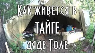 Как живется в тайге дяде Толе Новый табор палатка стол и мотор Yamaha 25 таган и горелка