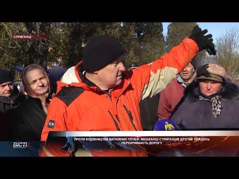 Не ведуть діалогу: мешканці Стриганців вже другий тиждень перективають дорогу
