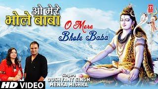 ओ मेरे भोले बाबा O Mere Bhole Baba I DUSHYANT SINGH MENKA MISHRA I New Shiv Bhajan I HD Song