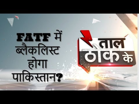 Taal Thok Ke: Pakistan faces heat from FATF group over failing to act on terror funding