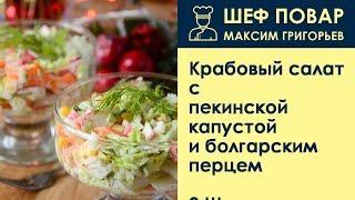 Крабовый салат с пекинской капустой и болгарским перцем . Рецепт от шеф повара Максима Григорьева