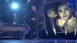 Олег Газманов — Посвящение Эхо любви Концерт к 85-летию Роберта Рождественского  2017