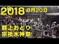 【岐阜県郡上市】郡上おどり「宗祇水神祭」2018年8月20日