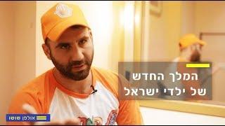 איך הפך טל המתוסכל לכוכב הילדים הגדול בישראל