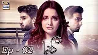Rasm-e-Duniya Ep 02 - 23rd February 2017 - ARY Digital Drama