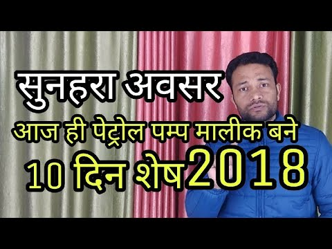 HOW TO GET A PETROL PUMP LICENCE IN INDIA,HOW TO OPEN PETROL PUMP IN INDIA