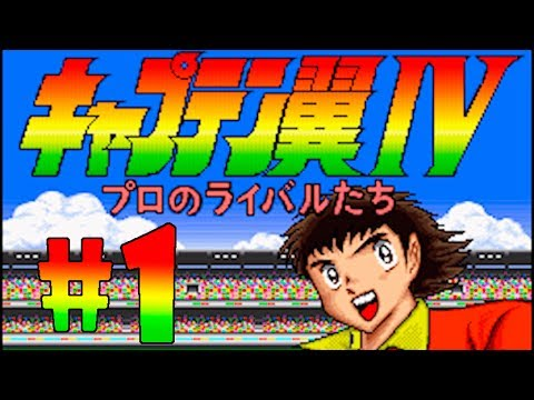 Captain Tsubasa 4 (Super Famicom) - Match 1: São Paulo FC vs. Paysandu