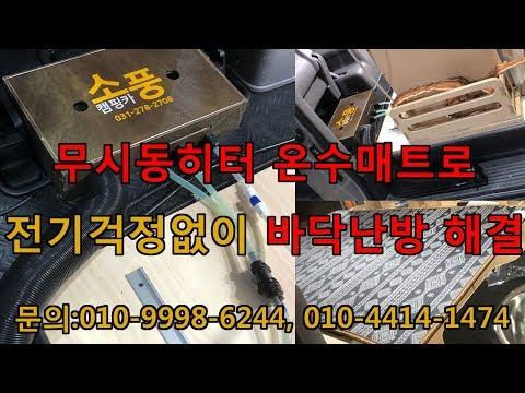 혹한기 최강 바닥난방 무시동히터 온수매트로 완전정복