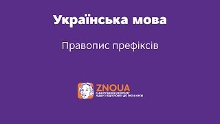 Підготовка до ЗНО з української мови: Правопис префіксів. ч.1 / ZNOUA