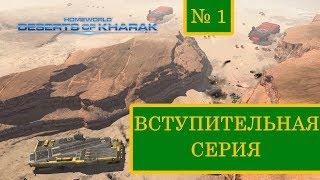 Homeworld: Deserts of Kharak    Прохождение    №1    ВСТУПИТЕЛЬНАЯ СЕРИЯ