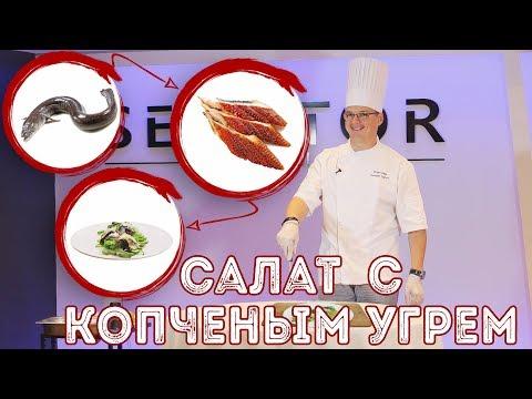 Салат с копченым угрем.Рецепт. БЫСТРО и ВКУСНО!