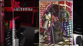 Час истины - Рубежи Александра Невского