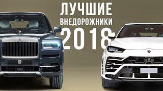 ТОП-5 СУПЕРВНЕДОРОЖНИКОВ 2018 - подводим итоги года