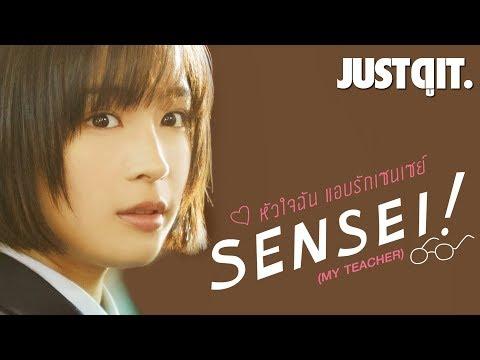 รู้ไว้ก่อนดู: Sensei! (My Teacher) หัวใจฉัน แอบรักเซนเซย์! #JUSTดูIT