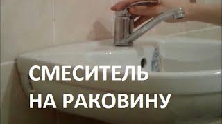 Как установить смеситель на раковину?(Видео показывает, как правильно установить однорычажный смеситель на раковину в ванной. Установка смесите..., 2016-03-09T16:11:12.000Z)