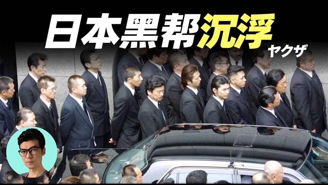 世界唯一被政府承認合法的日本黑幫,上百年的江湖恩怨,為何能生存到現代?「曉涵哥來了」